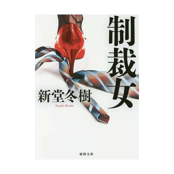制裁女/新堂冬樹