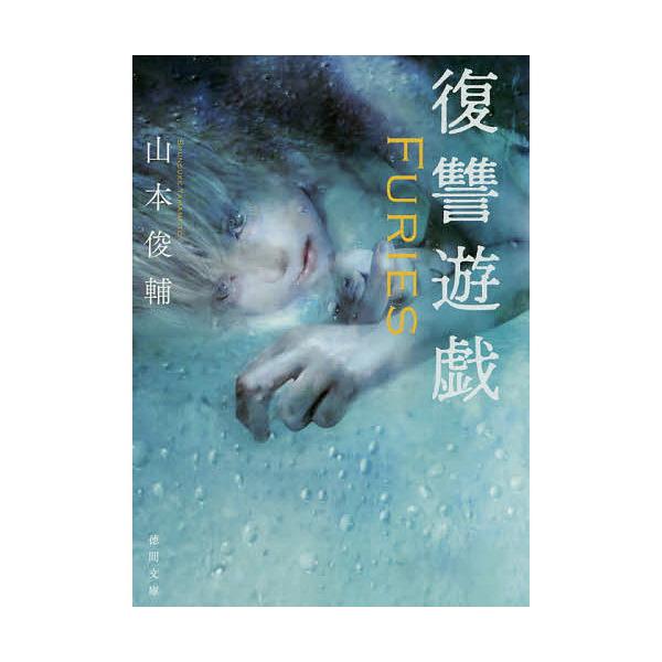 復讐遊戯 Furies/山本俊輔