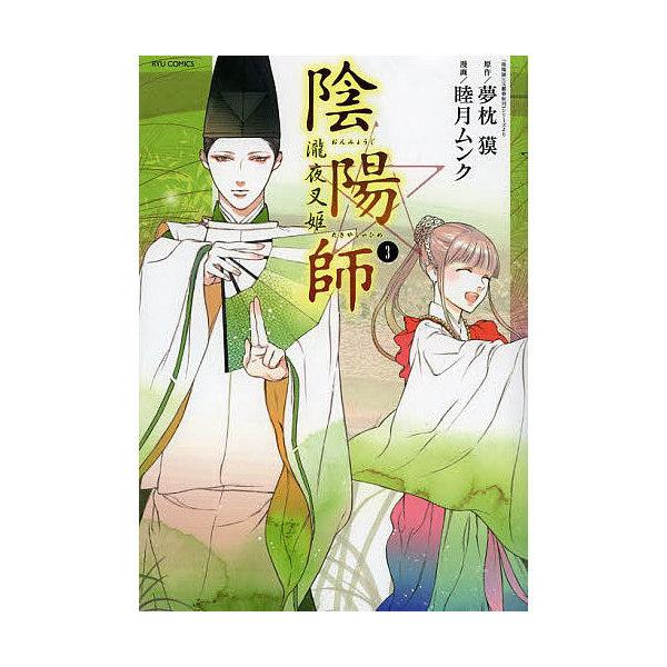 陰陽師 瀧夜叉姫 3/睦月ムンク/夢枕獏