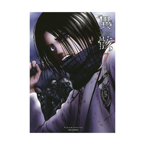 異骸-THE PLAY DEAD/A 7/佐伊村司