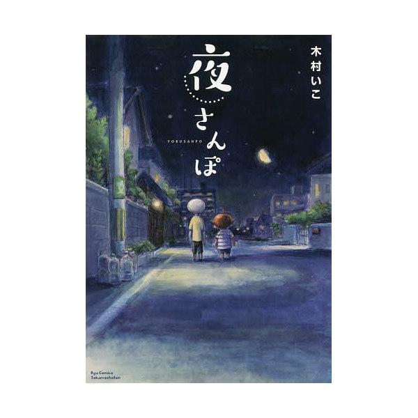 夜さんぽ/木村いこ