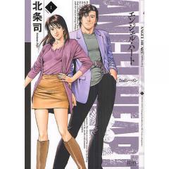 エンジェル・ハート 2ndシーズン1/北条司