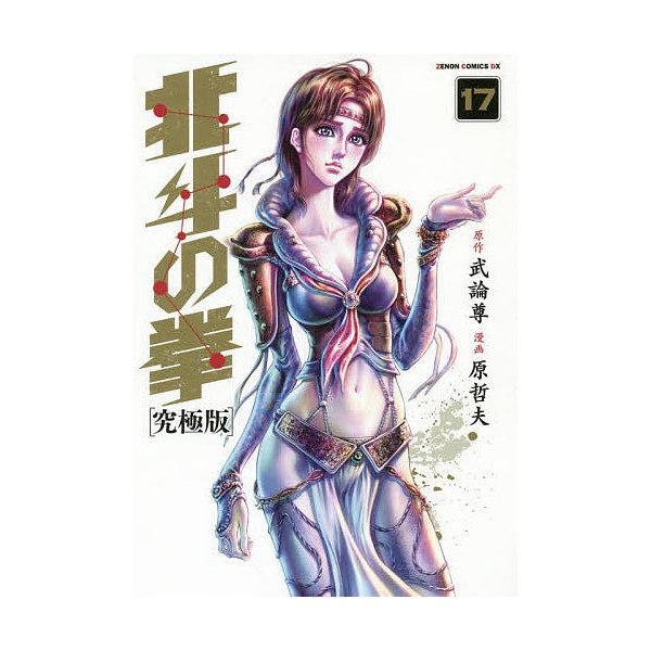 北斗の拳 17/武論尊/原哲夫