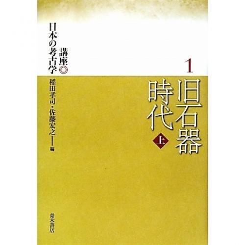 講座日本の考古学 1
