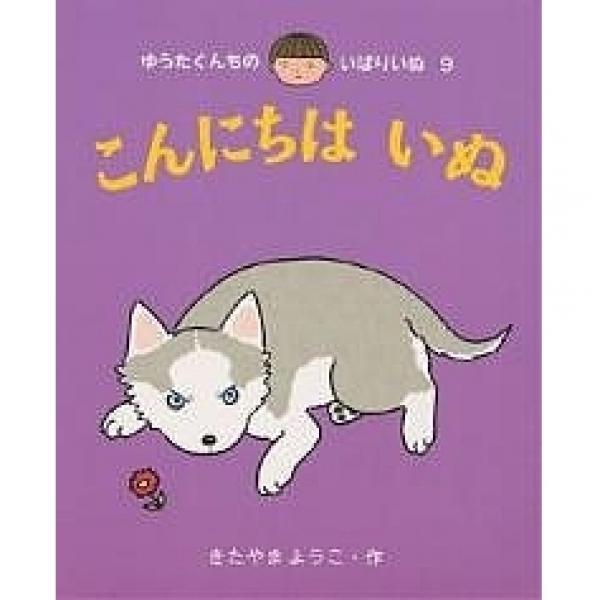 こんにちは いぬ/きたやまようこ/子供/絵本