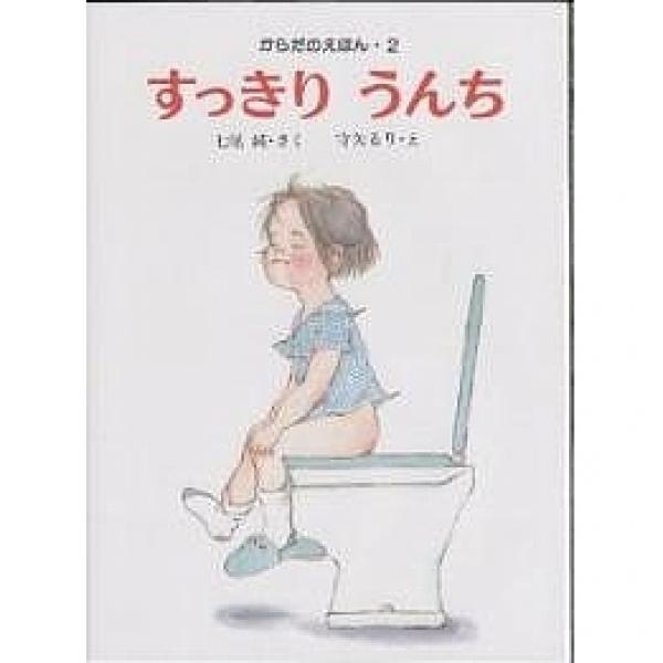 LOHACO - すっきり うんち/七尾...