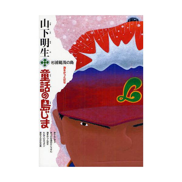 山下明生・童話の島じま 2/山下明生/杉浦範茂
