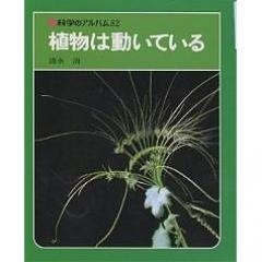 植物は動いている 新装版/清水清