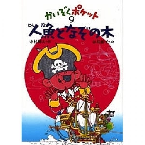 人魚となぞの木/寺村輝夫
