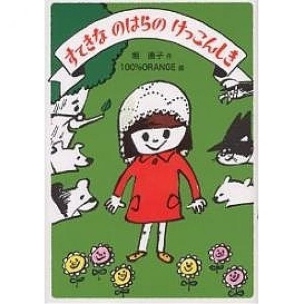 すてきなのはらのけっこんしき/堀直子/100%ORANGE