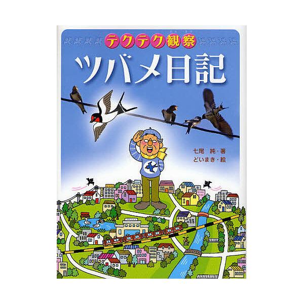 テクテク観察ツバメ日記/七尾純/どいまき