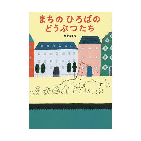 まちのひろばのどうぶつたち/井上コトリ/子供/絵本