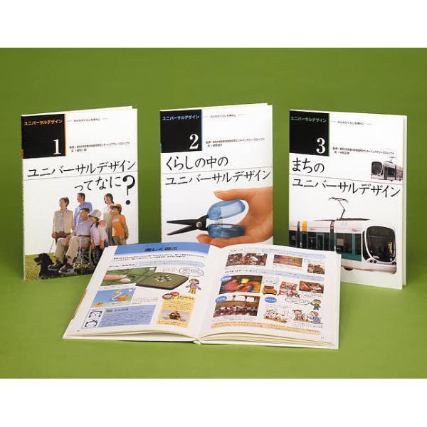 65359e0d90a468 ユニバーサルデザイン 全3巻-みんなのく (学習) BOOKFAN for LOHACO ...