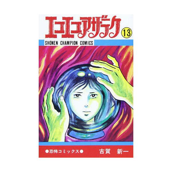 エコエコアザラク 13/古賀新一