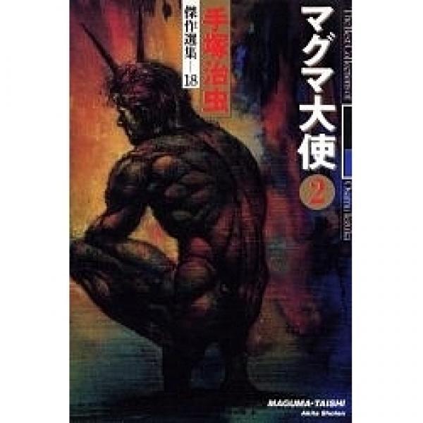 手塚治虫傑作選集 18/手塚治虫