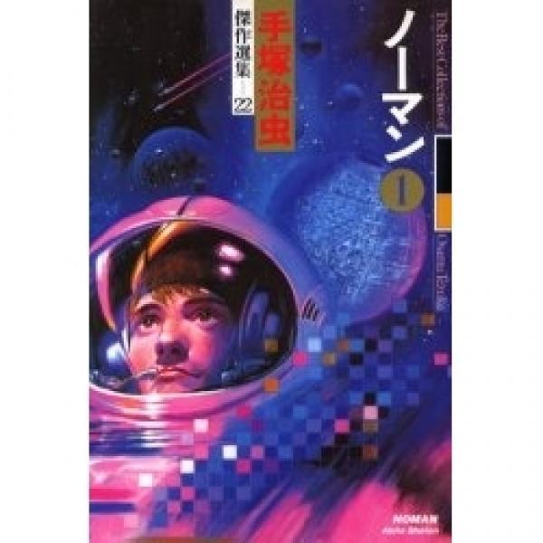 手塚治虫傑作選集 22/手塚治虫
