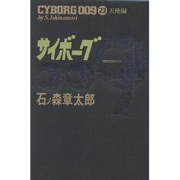 サイボーグ009 23/石ノ森章太郎