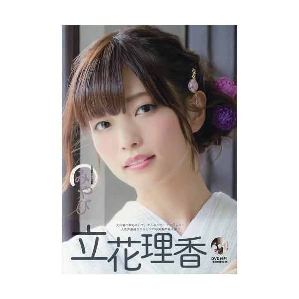 みやび 立花理香2nd写真集/立花理香