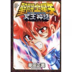 聖闘士(セイント)星矢NEXT DIMENSION冥王神話 1/車田正美
