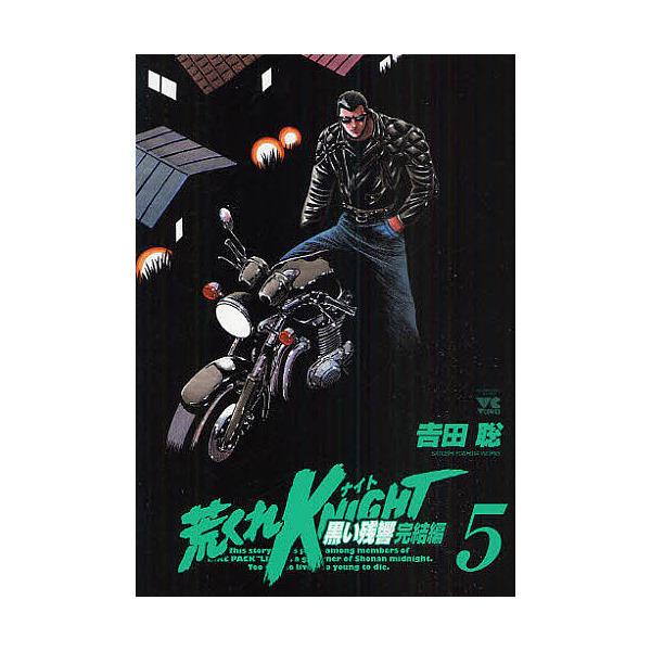 荒くれKNIGHT 黒い残響完結編 5/吉田聡