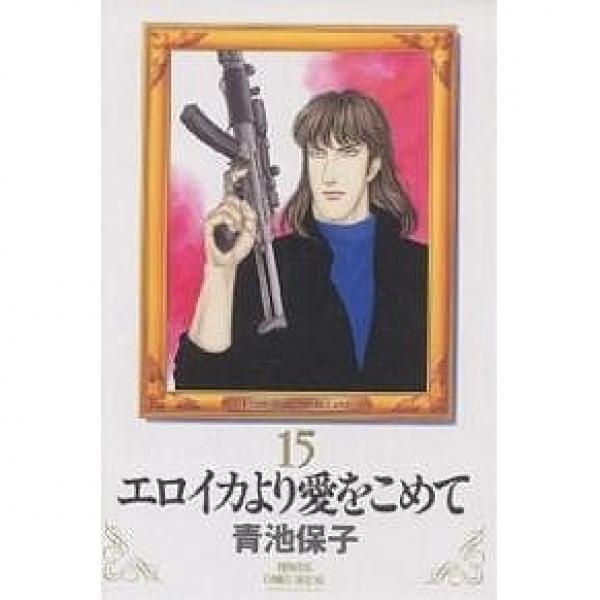 エロイカより愛をこめて 15/青池保子