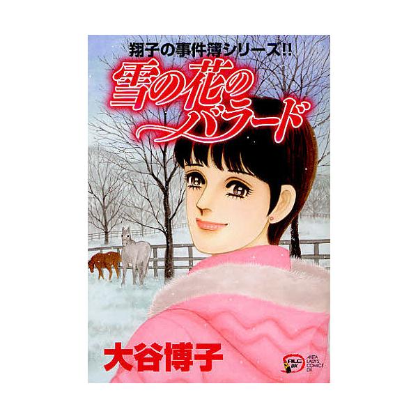 雪の花のバラード/大谷博子