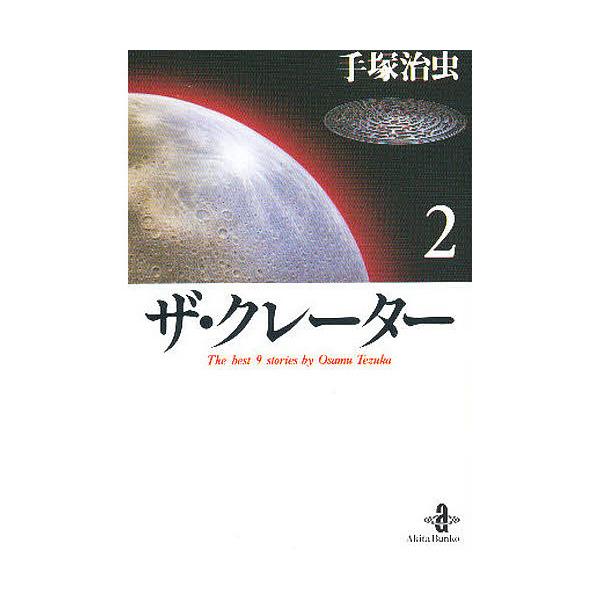 ザ・クレーター 2/手塚治虫