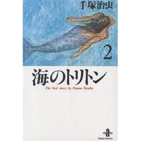 海のトリトン 2/手塚治虫