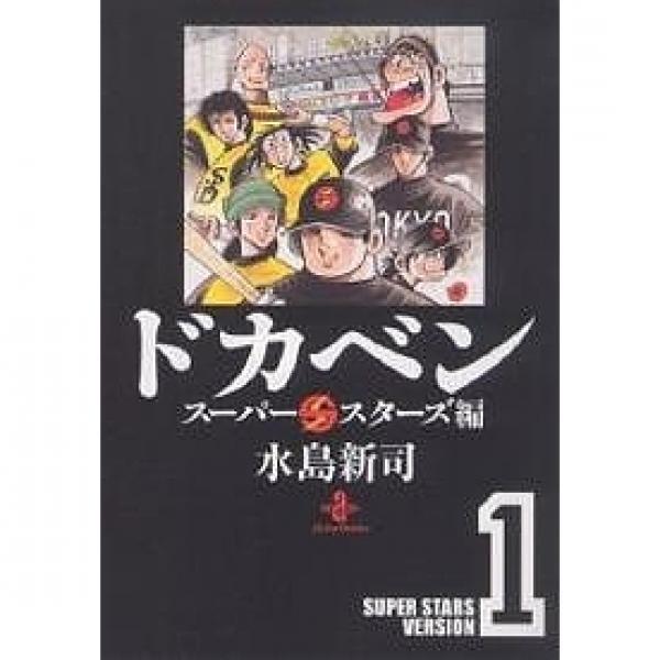 ドカベン スーパースターズ編1/水島新司