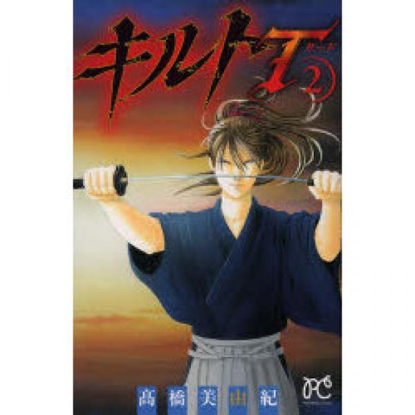 キルトT(サード) 2/高橋美由紀