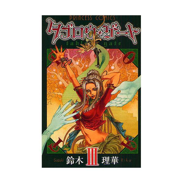 タブロウ・ゲート 3/鈴木理華