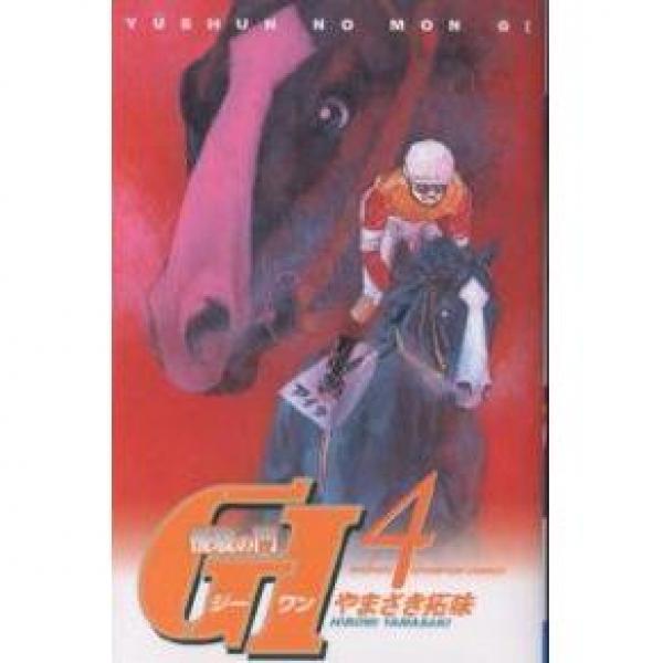 優駿の門G1(ジーワン) 4/やまさき拓味