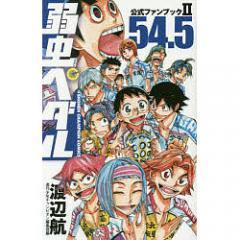 弱虫ペダル54.5公式ファンブック2/渡辺航/週刊少年チャンピオン編集部