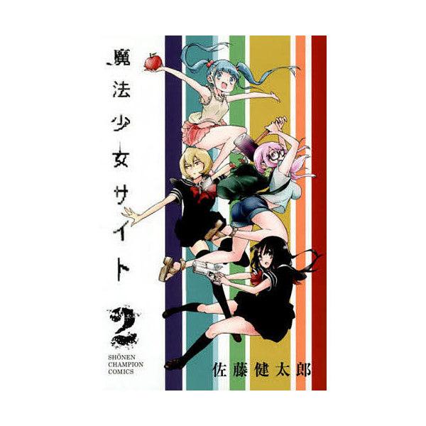 魔法少女サイト 2/佐藤健太郎