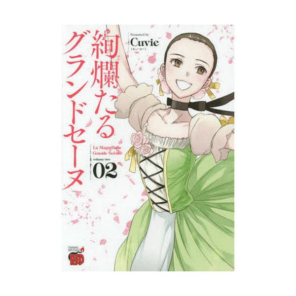 絢爛たるグランドセーヌ 02/Cuvie/村山久美子
