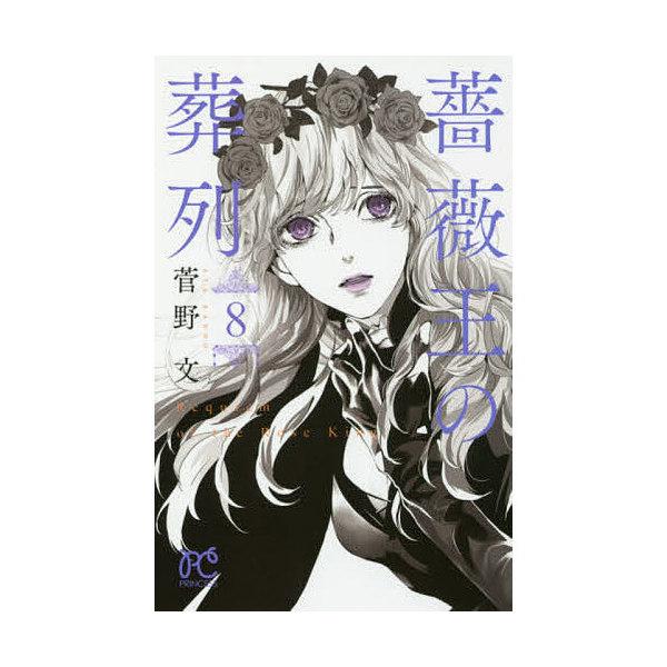 薔薇王の葬列 8/菅野文