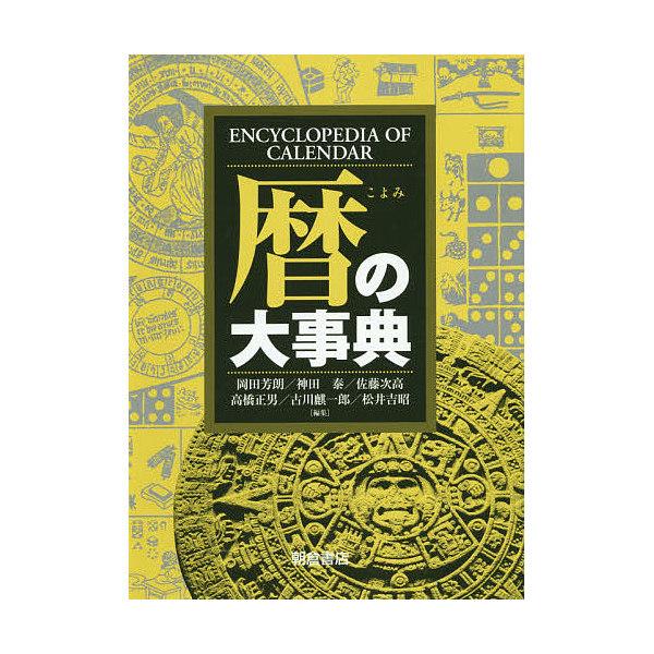 暦の大事典/岡田芳朗