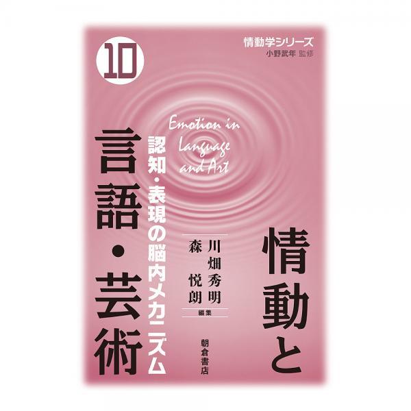 情動学シリーズ 10/小野武年