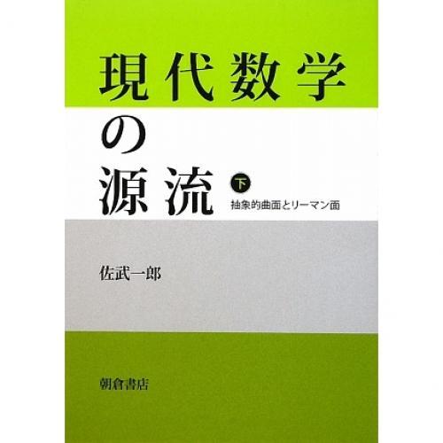 現代数学の源流 下/佐武一郎