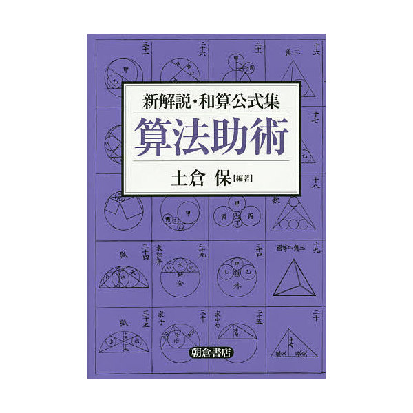 算法助術 新解説・和算公式集/土倉保