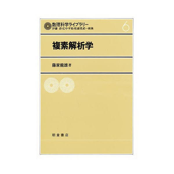 LOHACO - 複素解析学/藤家龍雄 (...