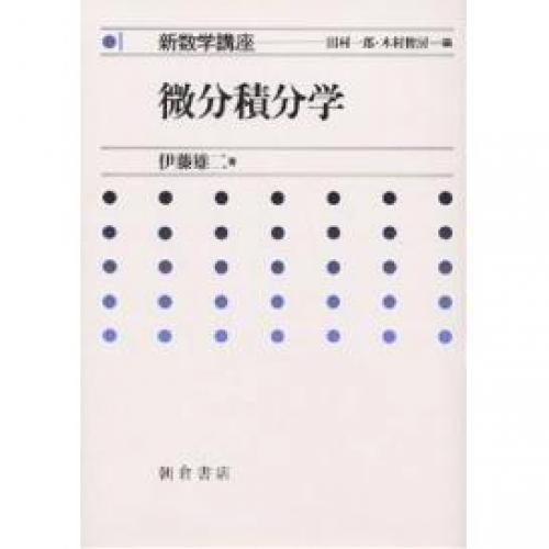 新数学講座 1/伊藤雄二