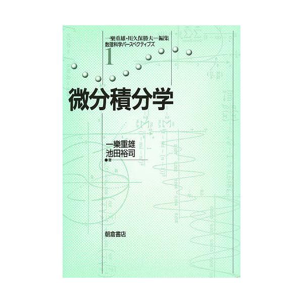 微分積分学/池田裕司