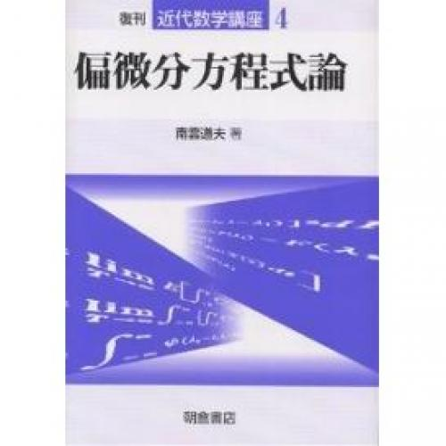 近代数学講座 4/南雲道夫