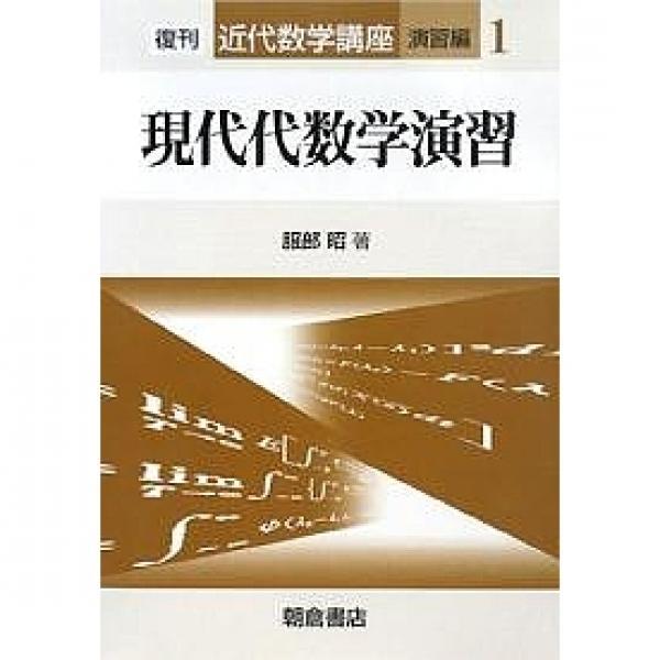 近代数学講座 演習編1/服部昭