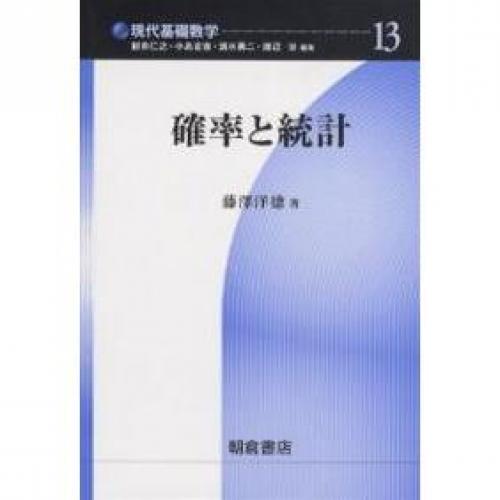 確率と統計/藤澤洋徳