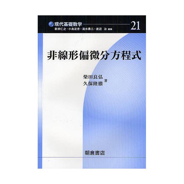 非線形偏微分方程式/柴田良弘/久保隆徹