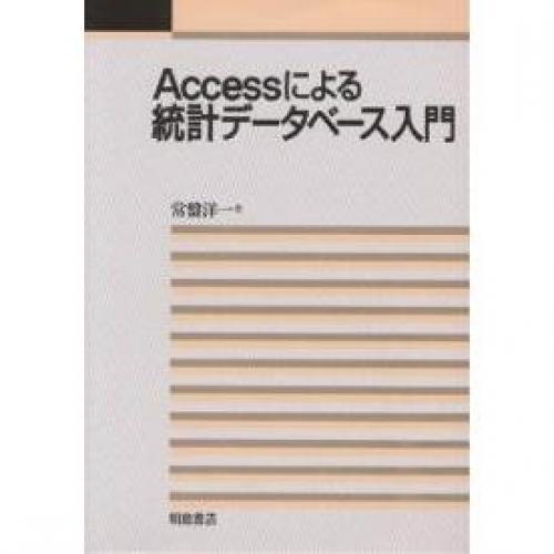 Accessによる統計データベース入門/常盤洋一