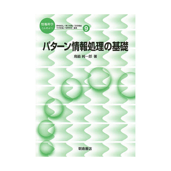 パターン情報処理の基礎/鳥脇純一郎