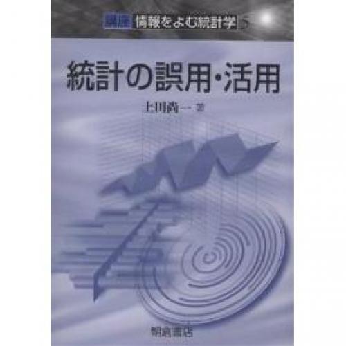 講座情報をよむ統計学 5/上田尚一